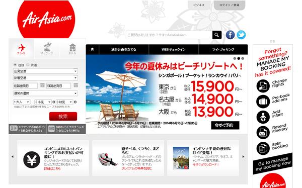 エアアジア LCC 格安航空券予約・購入・運賃案内